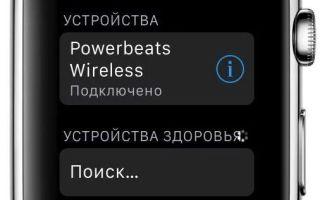 Как подключить AirPods к Apple Watch