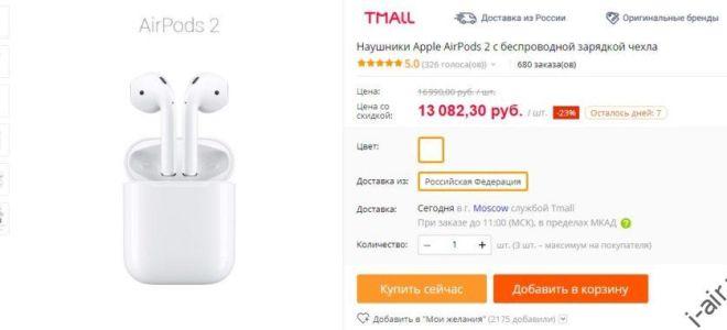 Как купить оригинал AirPods 2 дешевле магазина